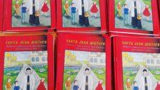 Детска православна книга с премиера в Асеновград