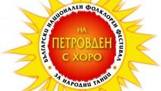 фестивал Ягодово