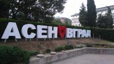 Асеновград