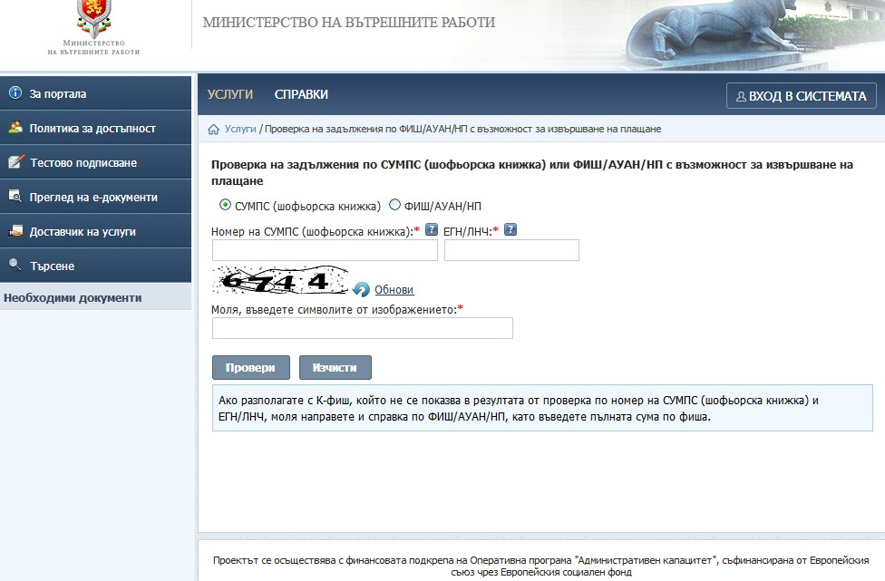Плащаме онлайн глобите от КАТ, вижте къде