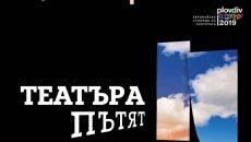 """Пловдив отново е """"Сцена на кръстопът"""""""