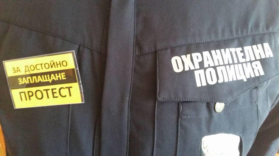 """Полицаите излизат на протест """"За достойно заплащане"""""""