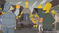 Семейство Симпсън пародират Игра на тронове