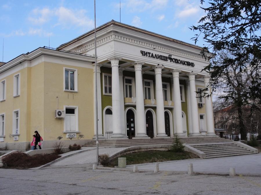 asenovgrad chitalishte Rodoliubie
