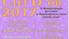 Френски шансони тази вечер в Пловдив