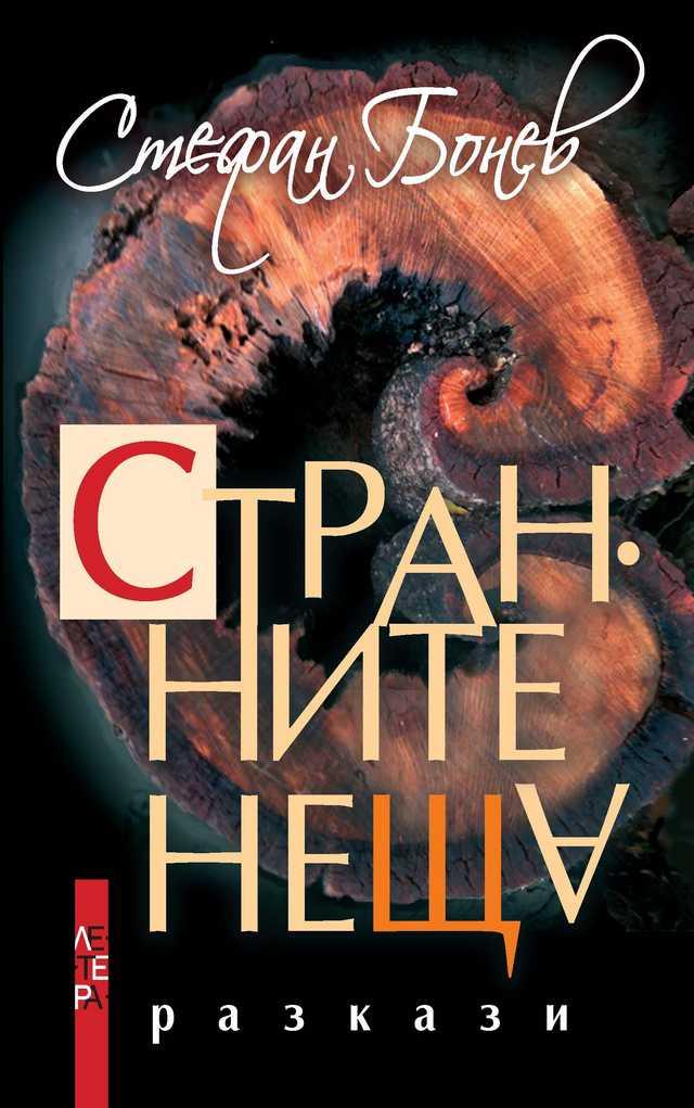 Bonev_Strannite_Neschta_COVER_NEW