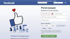Фейсбук плаши потребители