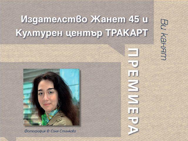 Labirint_Krasimira Stoeva.p1.pdf.r72