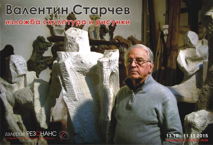 Plakat _VanlentinStratchev.