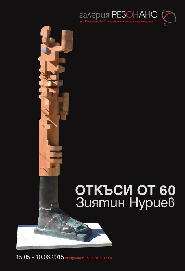 Plakat _Ziatin Nuriev