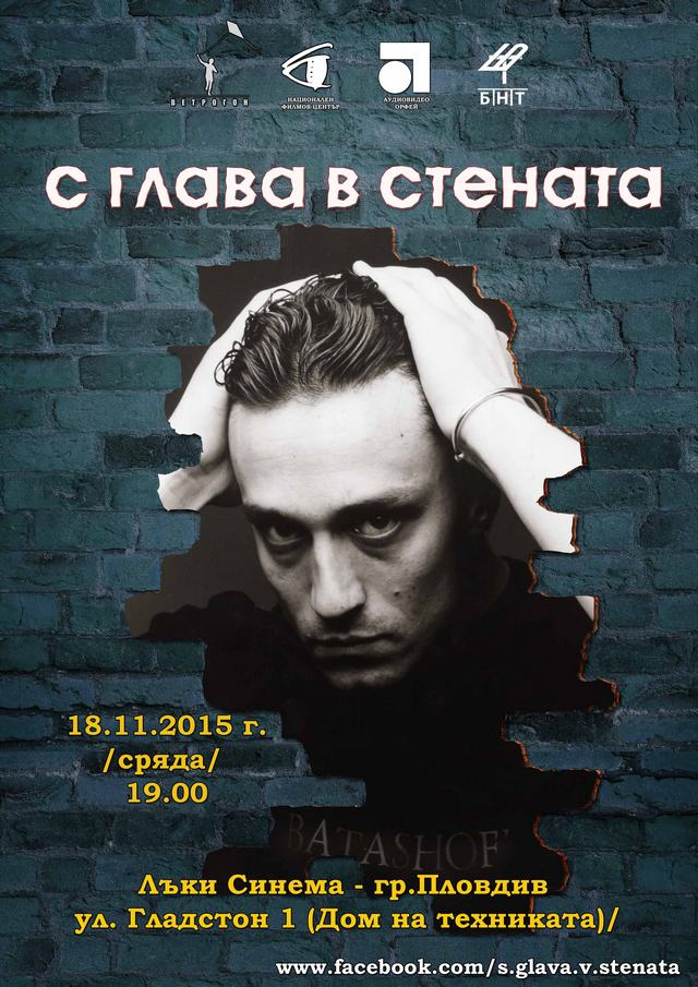 Poster_Batashov - Lucky Cinema WEB