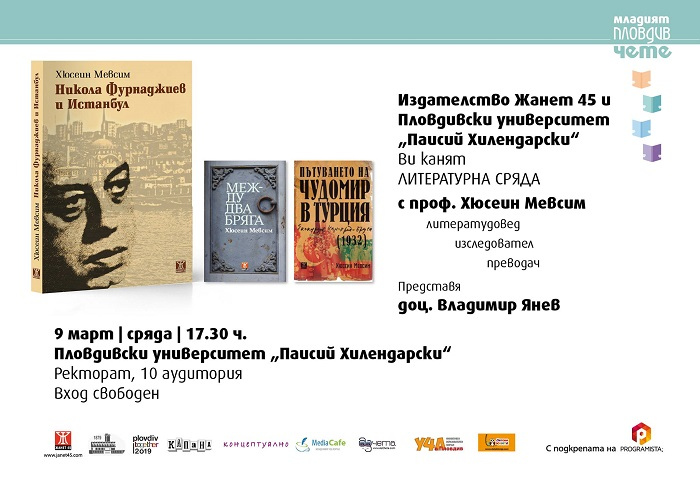 Poster_HMevsim_Nikola Furnadjiev i Ista