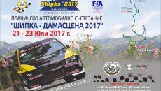 """Рали """"Шипка 2017 Дамасцена"""" затваря прохода Шипка"""