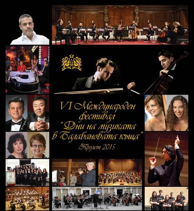 afish_dni_muzika_Balabanova
