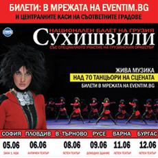 http://www.eventim.bg/bg/bileti/nacionalen-balet-na-gruzi-suhisvili--plovdiv-sofia-beliko-trnovo-ruse-barna-183/events.html/?fref=ts