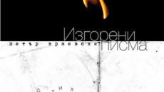 big-cover-Kraevski----Izgoreni-pisma