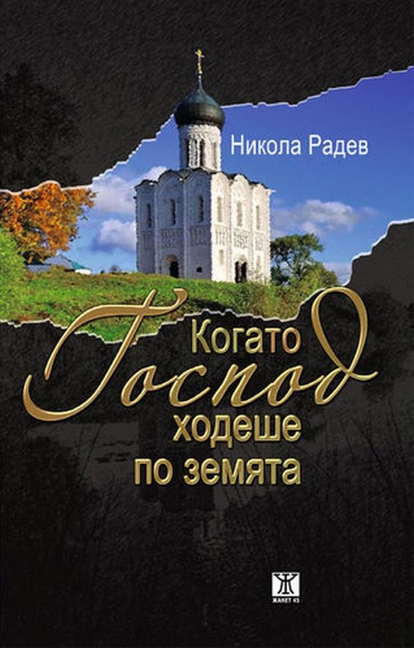 big-cover-Nikola-Radev-cover-front-web