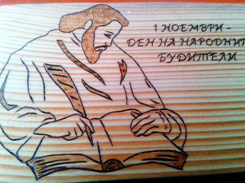 Празнуваме Деня на народните будители, за първи път е честван в Пловдив