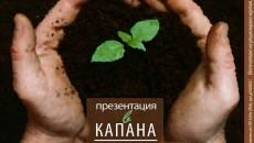 compost kapana