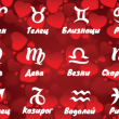 liuboven horoskop