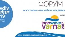 forum Varna Plovdiv