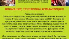 Полицията се опълчва срещу ало измамниците с 10 000 брошури