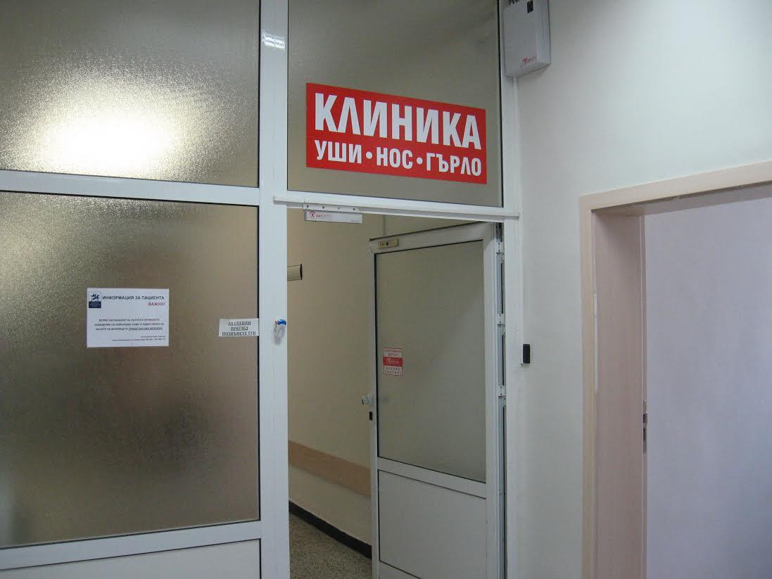 klinika_ushi
