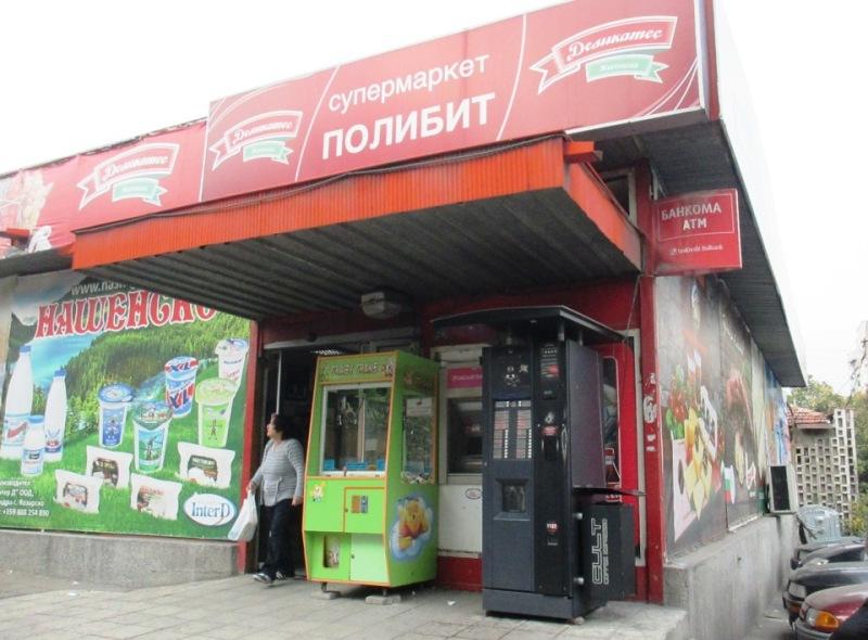 magazin_asenovgrad (1)
