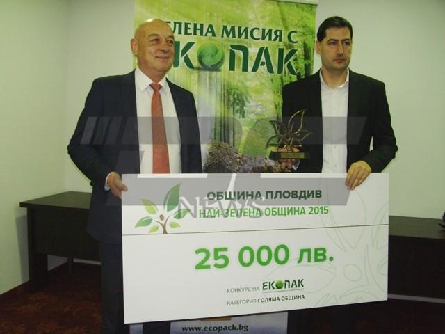 nagrada ekopak