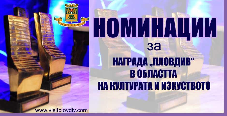 nagrada_plovdiv_nominacii_0
