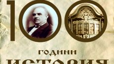 """100 години история"" в Етнографския музей"