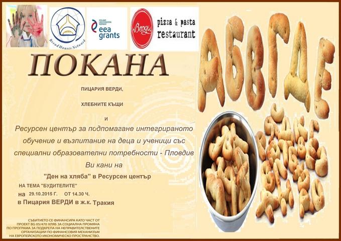 pokana_2015