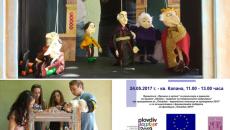 """""""Празник в кутия"""" Капана """"Пловдив 2019"""""""