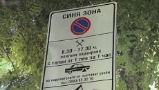 Синя зона в Пловдив