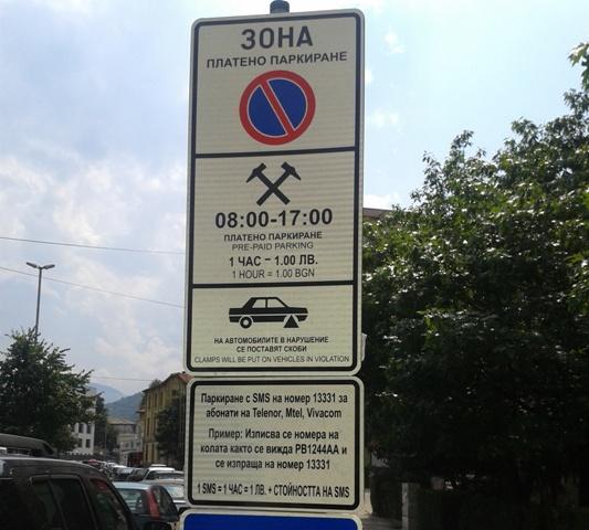 sms-park