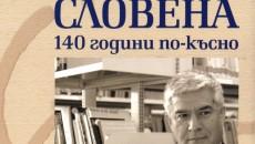 veda-slovena-140-godini-po-kasno-kniga