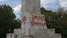 Оскверниха Братската могила в Асеновград (СНИМКИ)